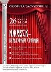 Экскурсия по театрам и музеям Ижевска