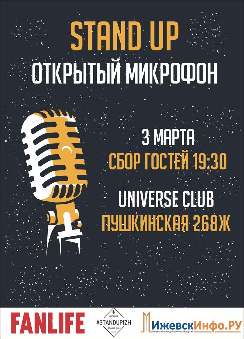 Афиша Ижевска — Открытый микрофон STAND UP