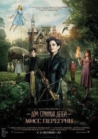Афиша Ижевска — Киноночь магии и волшебства в «Baker Street»