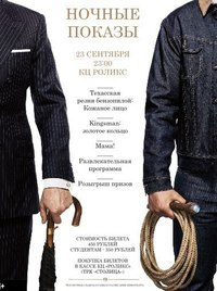 Афиша Ижевска — Ночь кино в «Роликсе»