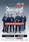 Группа «ANACONDAZ» в «Пинте»