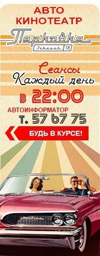 Афиша Ижевска — Кино на Парковке: 3 — 9 июня