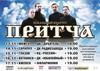 Концерт вокального квартета «ПРИТЧА»