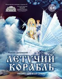 Афиша Ижевска — Летучий корабль, мюзикл