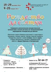 Афиша Ижевска — Театрализованное мероприятие «Рождество да святки»