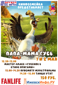 Афиша Ижевска — Киносемейка в киноцентре «Дружба»