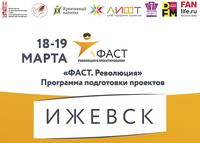 Афиша Ижевска — Программа подготовки проектов «ФАСТ. Революция»