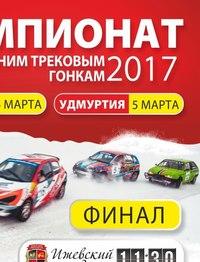 Афиша Ижевска — Финал Чемпионата Удмуртии по трековым гонкам 2017