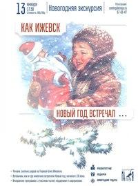 Афиша Ижевска — Новогодняя экскурсия по Ижевску