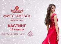 Афиша Ижевска — Открытый кастинг на участие в конкурсе «Мисс Ижевск. Удмуртия-2017»