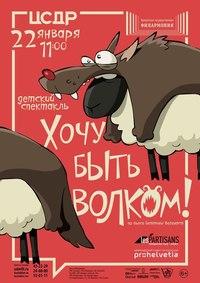 Афиша Ижевска — Спектакль «Хочу быть волком!»