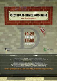 Афиша Ижевска — Фестиваль немецкого кино