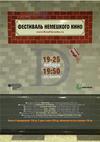 Фестиваль немецкого кино