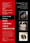 «Сказки о войлочных чудесах», Встреча с Александром Пилиным