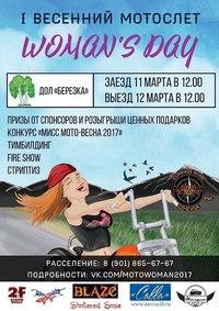 Афиша Ижевска — Первый весенний женский мотослёт