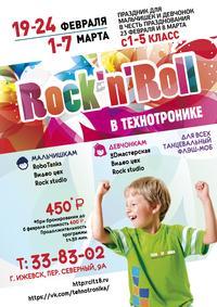 Афиша Ижевска — Rock'n'Roll в Технотронике