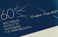 Афиша Ижевска — 60 фестиваль искусств «На родине П. И. Чайковского»