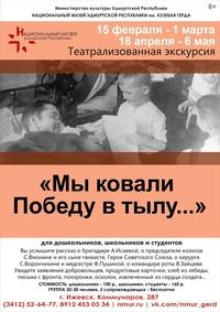 Афиша Ижевска — Театрализованная экскурсия «Мы ковали Победу в тылу…»