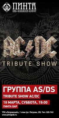 Афиша Ижевска — Tribute show AC/DC в «Пинте»
