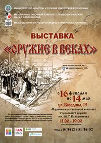 Афиша Ижевска — Выставка Оружие в веках