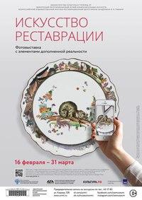 Афиша Ижевска — Интерактивная выставка «Искусство реставрации»