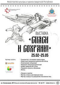 Афиша Ижевска — Выставка «Спаси и сохрани!»