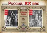 Афиша Ижевска — Выставка  «Россия. XX век»