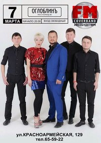 Афиша Ижевска — Кавер группа FM в «Оглоблине»