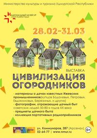 Афиша Ижевска — Выставка «Цивилизация огородников. Ижевские дачи»