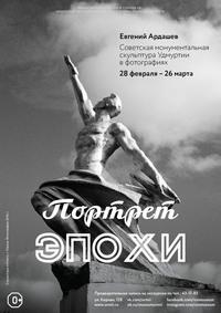 Афиша Ижевска — Выставка «Портрет эпохи»