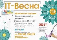 Афиша Ижевска — IT-весна в «Технотронике»