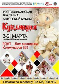 Афиша Ижевска — Выставка авторской куклы «Кукляндия»