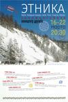 Фестиваль российского этно-кино