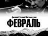 Афиша Ижевска — Фестиваль российского этно-кино