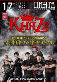 Афиша Ижевска — Группа «КняZz» в «Пинте»