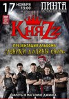 Группа КняZz в «Пинте»
