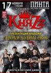 Группа «КняZz» в «Пинте»