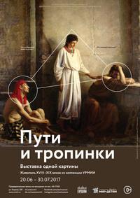 Афиша Ижевска — Выставка одной картины «Пути и тропинки»