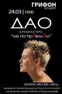 Афиша Ижевска — Концерт группы «Дао»