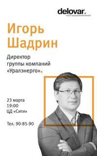 Афиша Ижевска — Деловар: встреча с Игорем Шадриным