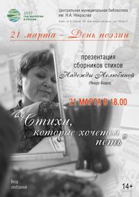 Афиша Ижевска — Презентация литературно-художественных сборников Надежды Нелюбиной