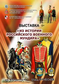 Афиша Ижевска — Выставка «Из истории российского военного мундира»