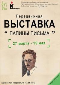 Афиша Ижевска — Передвижная выставка «Папины письма»