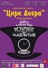 Цирковое шоу «Алиса в стране чудес — Безумное чаепитие»