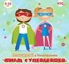 Выпускной «Лига Супергероев» в центре «Технотроника»