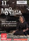 Концерт группы MONOЛИЗА