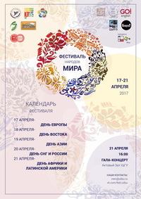 Афиша Ижевска — Фестиваль народов мира в УдГУ