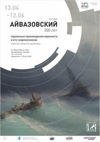 Афиша Ижевска — Выставка «Айвазовский»