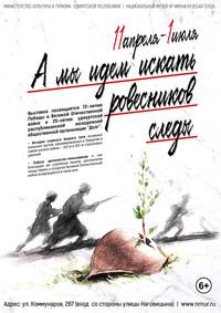 Афиша Ижевска — Выставка «А мы идём искать ровесников следы»