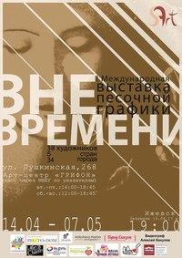 Афиша Ижевска — Выставка песочной графики «Вне времени»